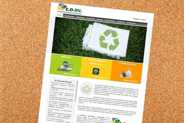 Σχεδιασμός και Ανάπτυξη του διαδικτυακού τόπου του Ελληνικού Οργανισμού Ανακύκλωσης (Ε.Ο.Α.Ν.)