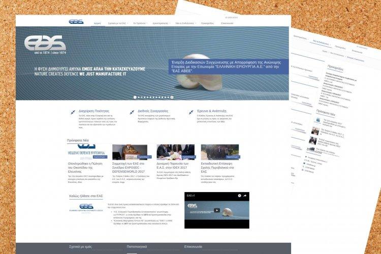 Κατασκευή Δικτυακού Ιστοτόπου για τα Ελληνικά Αμυντικά Συστήματα (Ε.Α.Σ.)