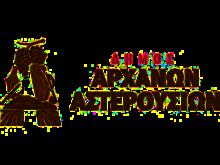 dimos_axarnon