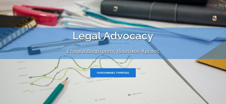 Legal Advocacy – Εταιρία Διαχείρισης Ιδιωτικού Χρέους (1)