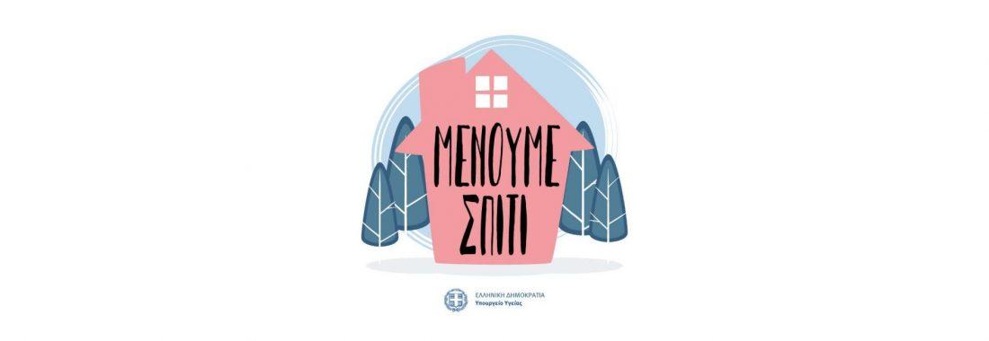 menoumespiti3-1100x380